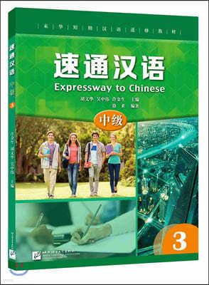 速通漢語 中級3