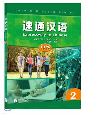 速通漢語 中級2