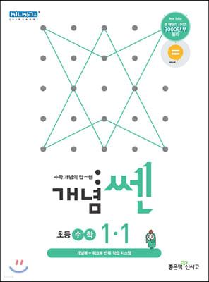 신사고 SSEN 개념쎈 수학 초등 1-1 (2021년)
