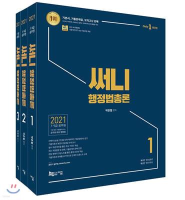 2021 써니 행정법총론