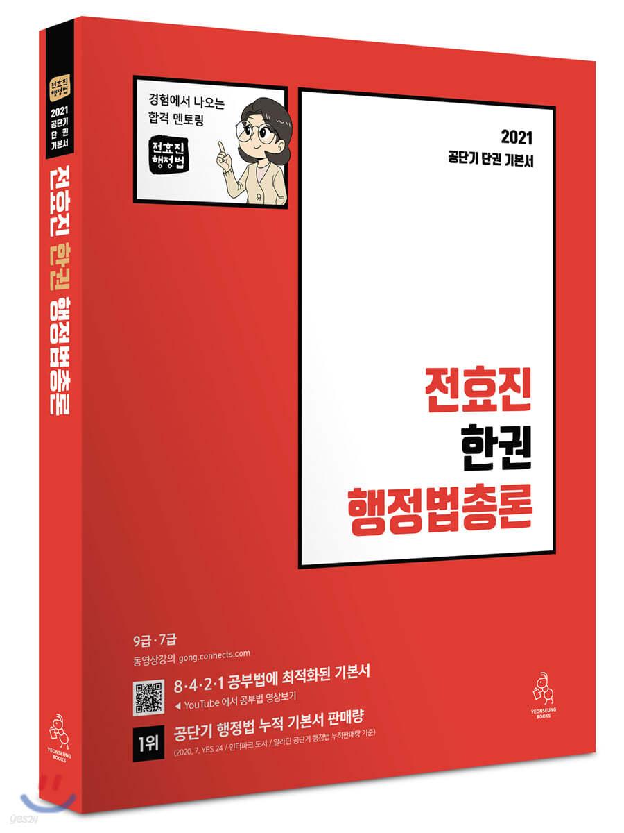 2021 전효진 한권 행정법총론