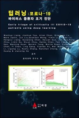 딥러닝 : 코로나 -19 바이러스 중환자 조기 진단