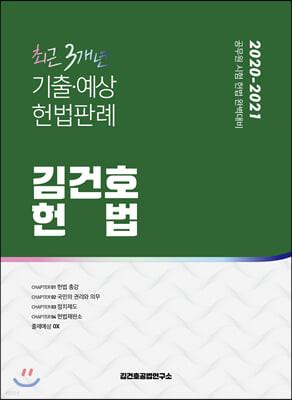 2020-2021 김건호 헌법 최근 3개년 기출·예상 헌법판례