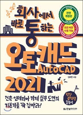 회사에서 바로 통하는 오토캐드 AUTOCAD 2021