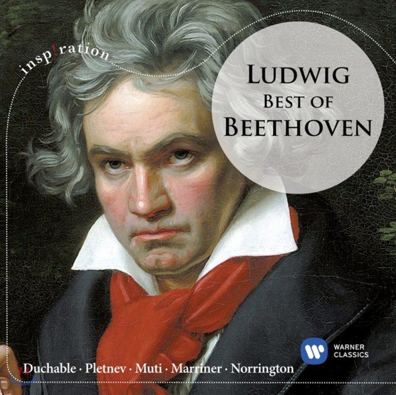 베토벤 명연주 베스트 모음 (Beethoven: Best of)