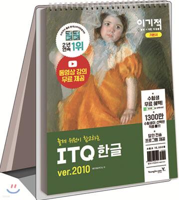 2021 이기적 ITQ 한글 ver.2010 (스프링)