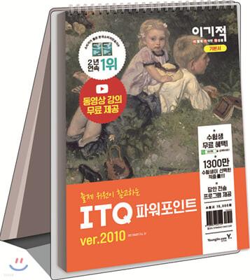 2021 이기적 ITQ 파워포인트ver.2010 (스프링)