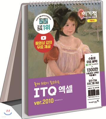 2021 이기적 ITQ 엑셀 ver.2010 (스프링)