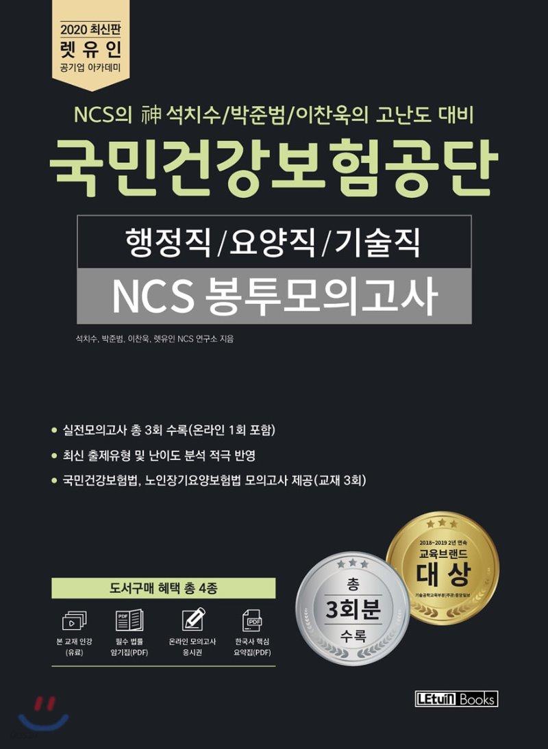 2020 최신판 렛유인 NCS의 神 석치수/박준범/이찬욱의 고난도 대비 국민건강보험공단 NCS 봉투모의고사