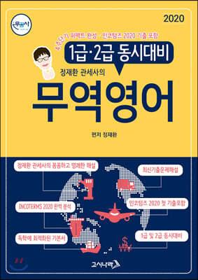 2020 무꿈사 무역영어 1 2급 동시대비
