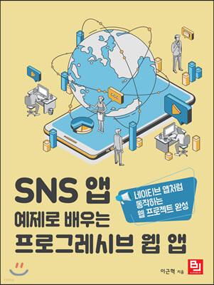 SNS 앱 예제로 배우는 프로그레시브 웹 앱