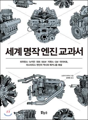 세계 명작 엔진 교과서