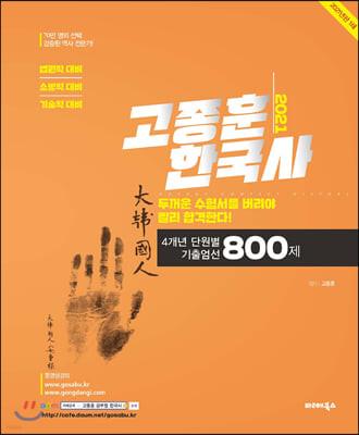 2021 고종훈 한국사 4개년 단원별 기출엄선 800제