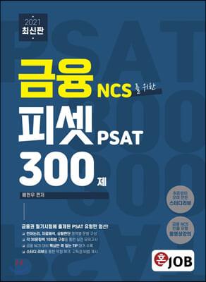 2021 금융 NCS를 위한 피셋 PSAT 300제