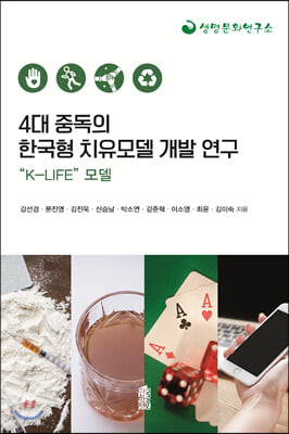 4대 중독의 한국형 치유모델 개발 연구