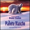 La Planete Blanche (�Ͼ� �༺) (Music by Bruno Coulais) OST
