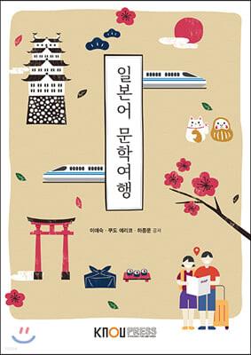 일본어 문학여행