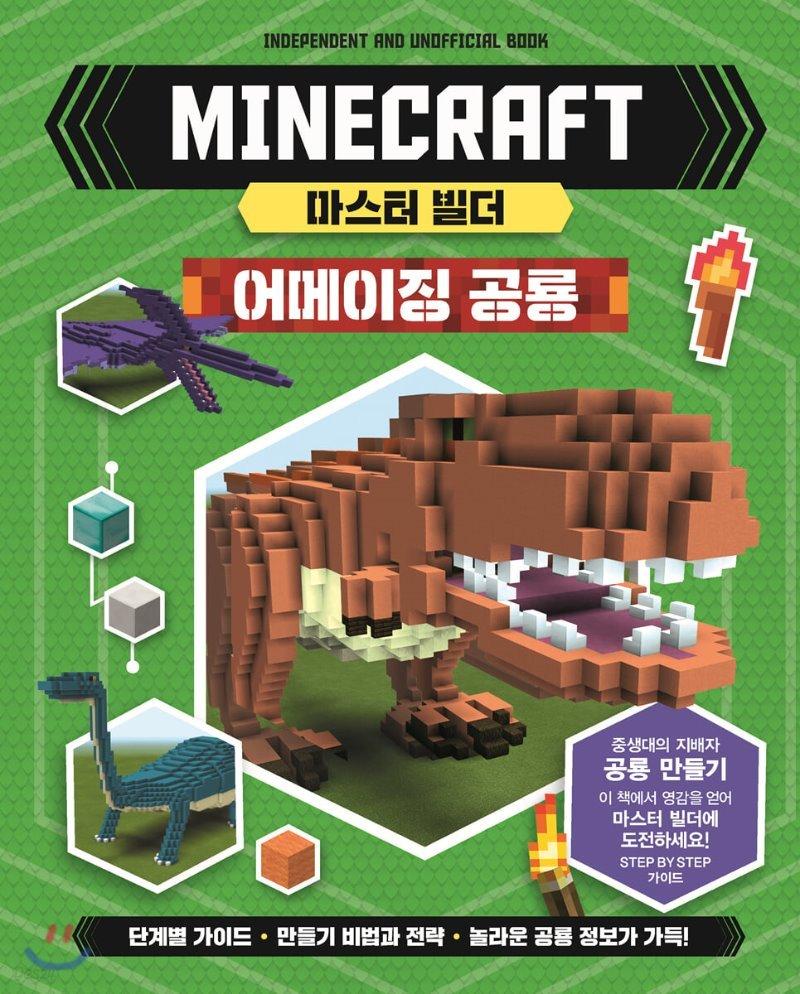 마인크래프트 마스터 빌더 어메이징 공룡