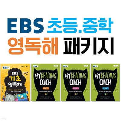 EBS 초등, 중학 영어독해 패키지