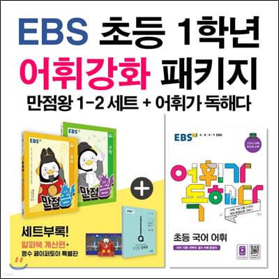 EBS 초등 1학년 어휘강화 패키지