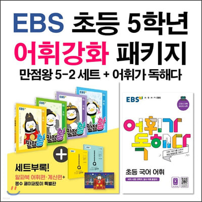 EBS 초등 5학년 어휘강화 패키지
