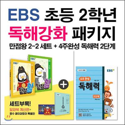 EBS 초등 2학년 독해강화 패키지