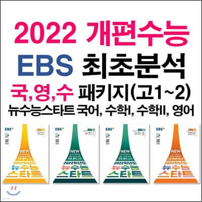 2022 개편수능 EBS 최초분석 국,영,수 패키지(고1~2)