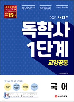 2021 시대에듀 독학사 1단계 교양공통 국어