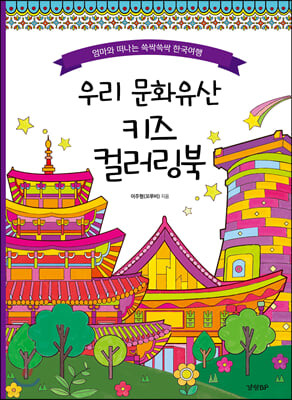 우리 문화유산 키즈 컬러링북