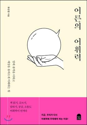 [예스리커버] 어른의 어휘력