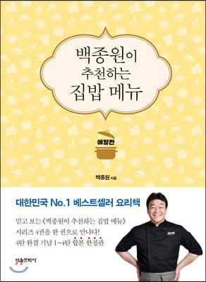백종원이 추천하는 집밥 메뉴 애장판