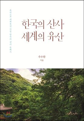 한국의 산사 세계의 유산