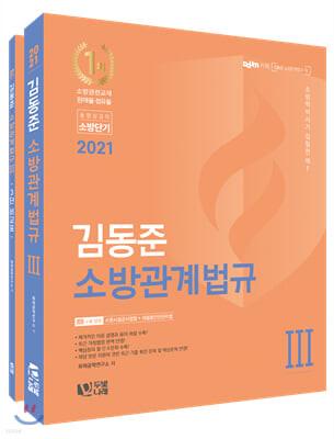 2021 김동준 소방관계법규 3