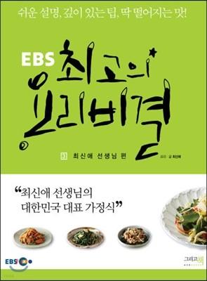 EBS 최고의 요리비결 3 : 최신애 선생님 편