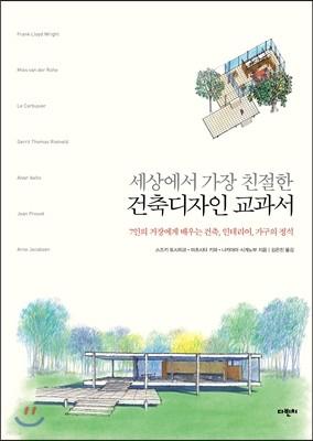 세상에서 가장 친절한 건축디자인 교과서