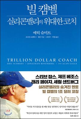 빌 캠벨, 실리콘밸리의 위대한 코치