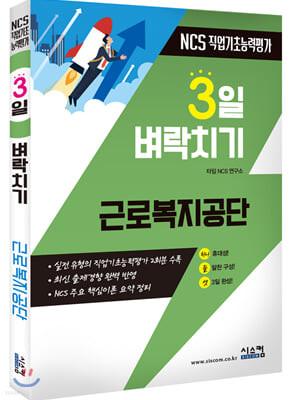 3일 벼락치기 NCS 근로복지공단