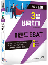 3일 벼락치기 이랜드 ESAT