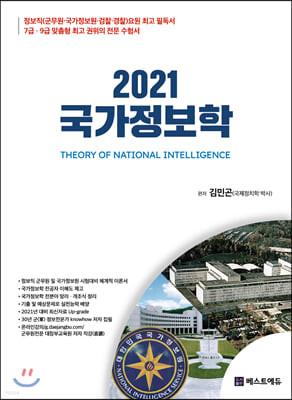 2021 김민곤 국가정보학