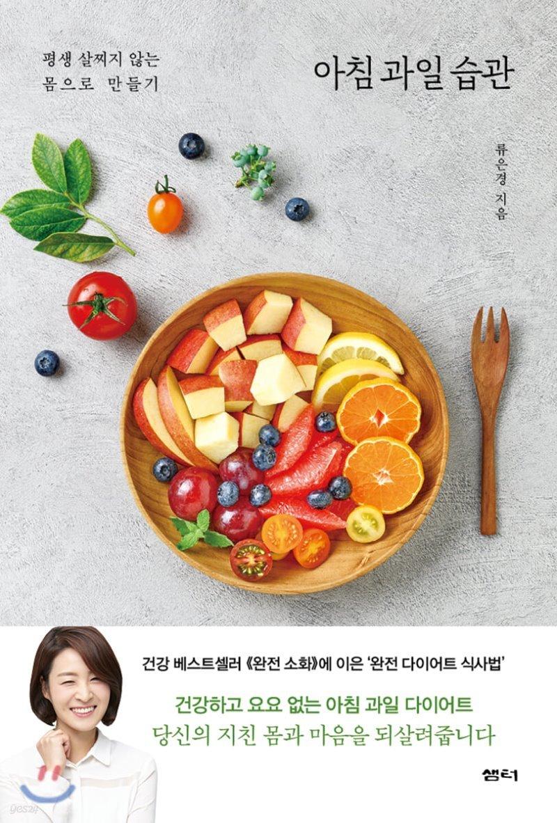 아침 과일 습관