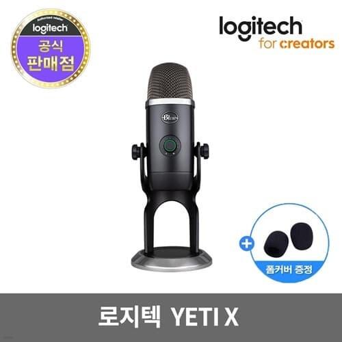 로지텍코리아 정품 BLUE YETI X 예티 X 콘덴서 마이크