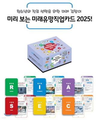 미리 보는 미래유망직업카드 2025
