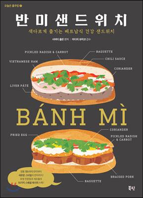 반미 샌드위치