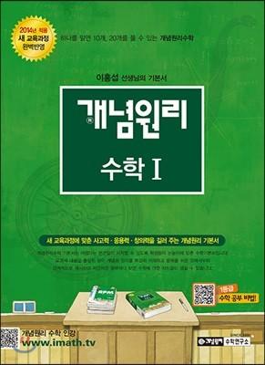 개념원리 수학 1 (2017년용)