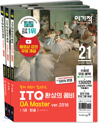 2021 이기적 ITQ 환상의 콤비 OA Master ver.2016
