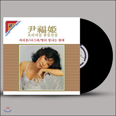 윤복희 - 오리지날 힛송 총 결산집 [LP]