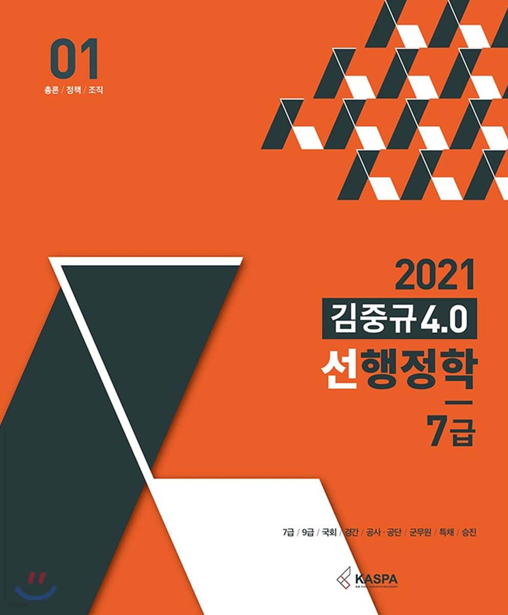 2021 김중규 4.0 선행정학 7급