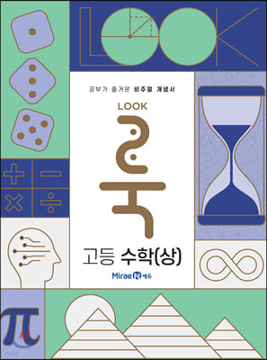 룩(LOOK) 고등 수학(상) (2022년)