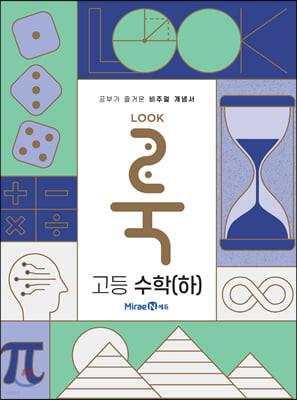 룩(LOOK) 고등 수학(하) (2022년)