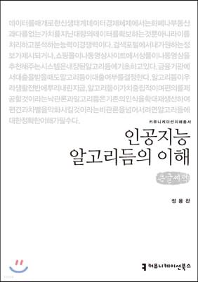 인공지능 알고리듬의 이해 (큰글씨책)
